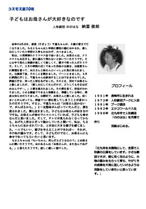 NLコスモス No.10