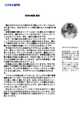 NLコスモス No.09