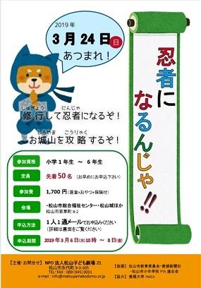 [報告]忍者になるんじゃ!!