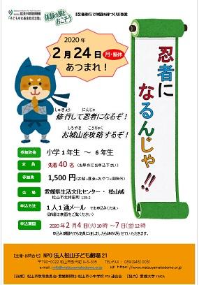 [報告]*2月24日忍者になるんじゃ!!