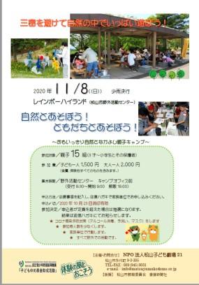 11月8日*親子キャンプ
