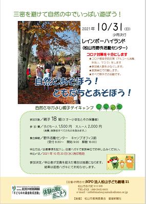 10月31日*親子デイキャンプ